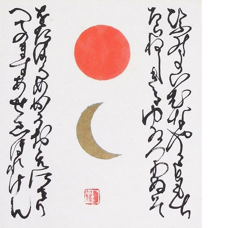 寸松庵(136×121mm):ひふみ日月
