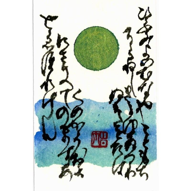 カード:緑の太陽ひふみ65×95㎜