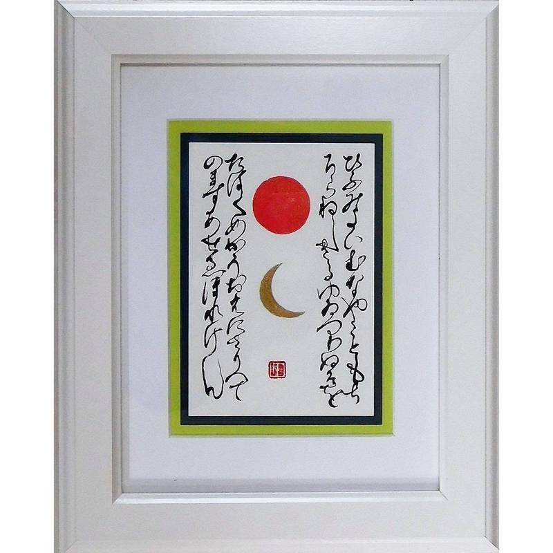 直筆書画「日月・ひふみ」(額:縦30.0㎝×横24.0㎝)
