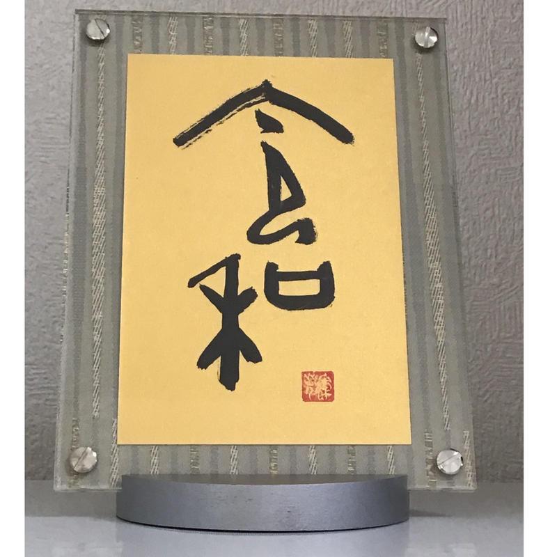 令和(篆書・直筆1点のみ)額付(アクリル:縦18.0㎝横14.0㎝)