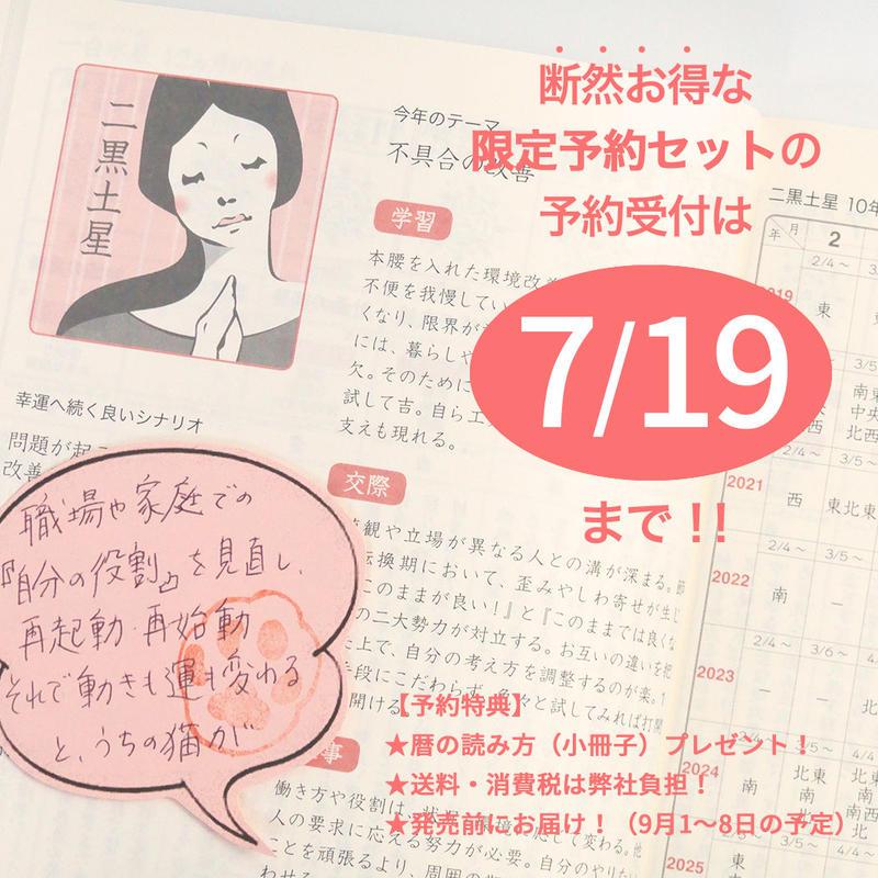 ゆうきこよみ2020 占い猫セット(幸せの猫のひげなし)