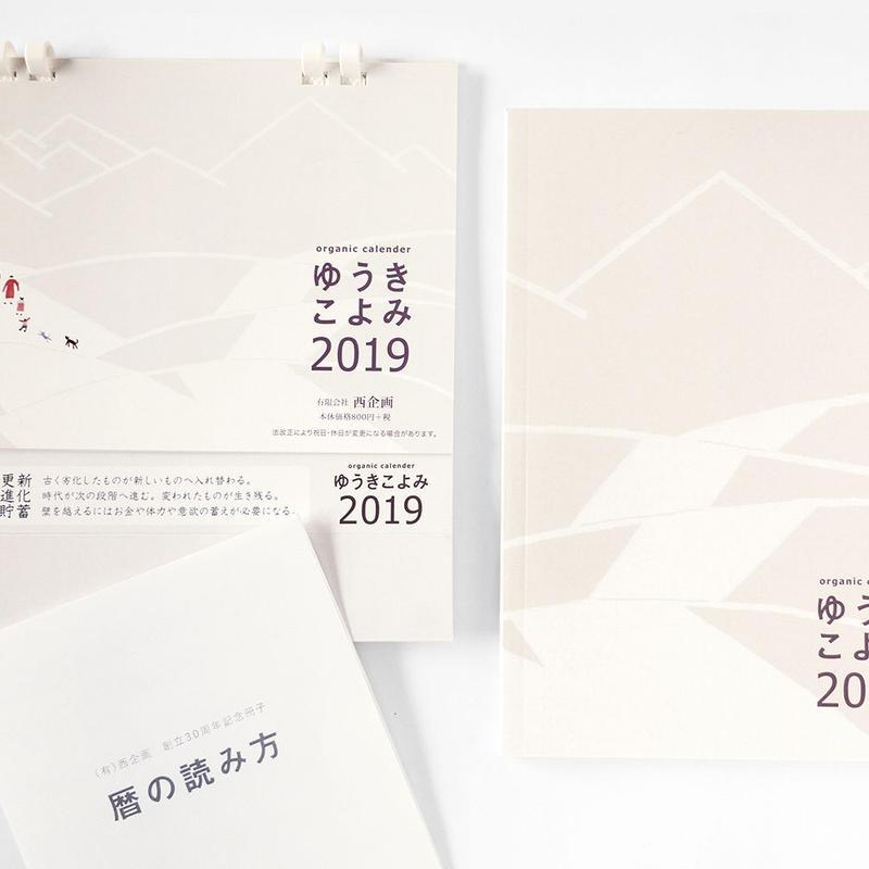 ゆうきこよみ2020 全部入りセット