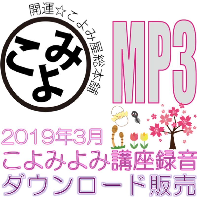 2019年3月校こよみよみ講座録音(DL版)