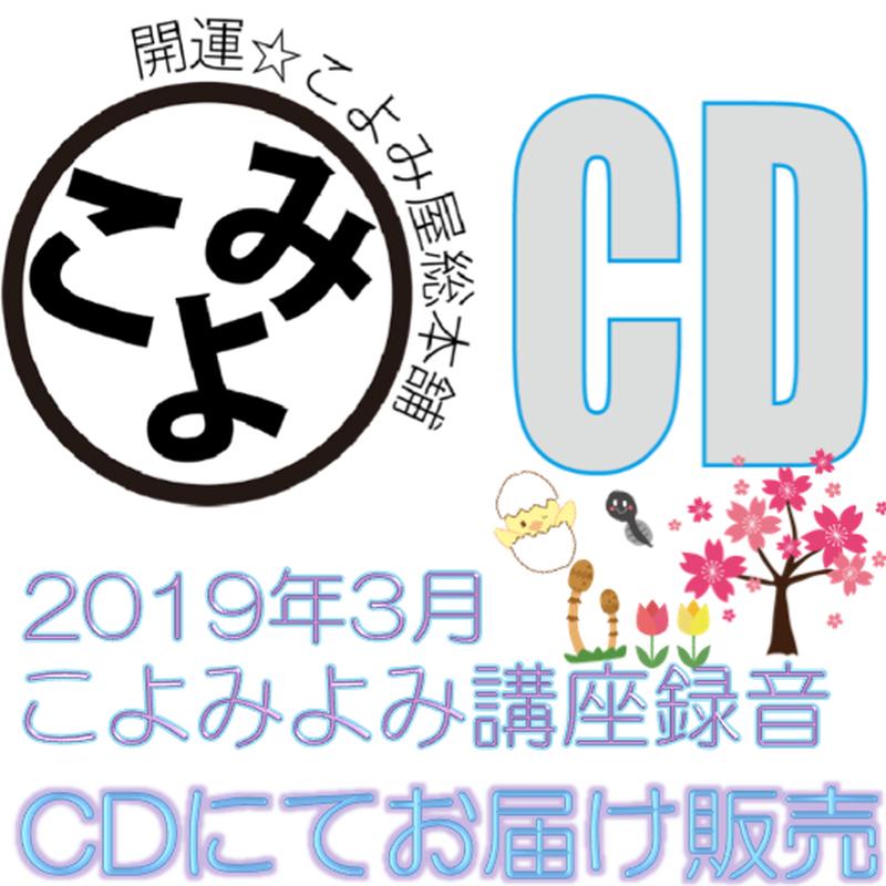 2019年3月校こよみよみ講座録音(CD版)