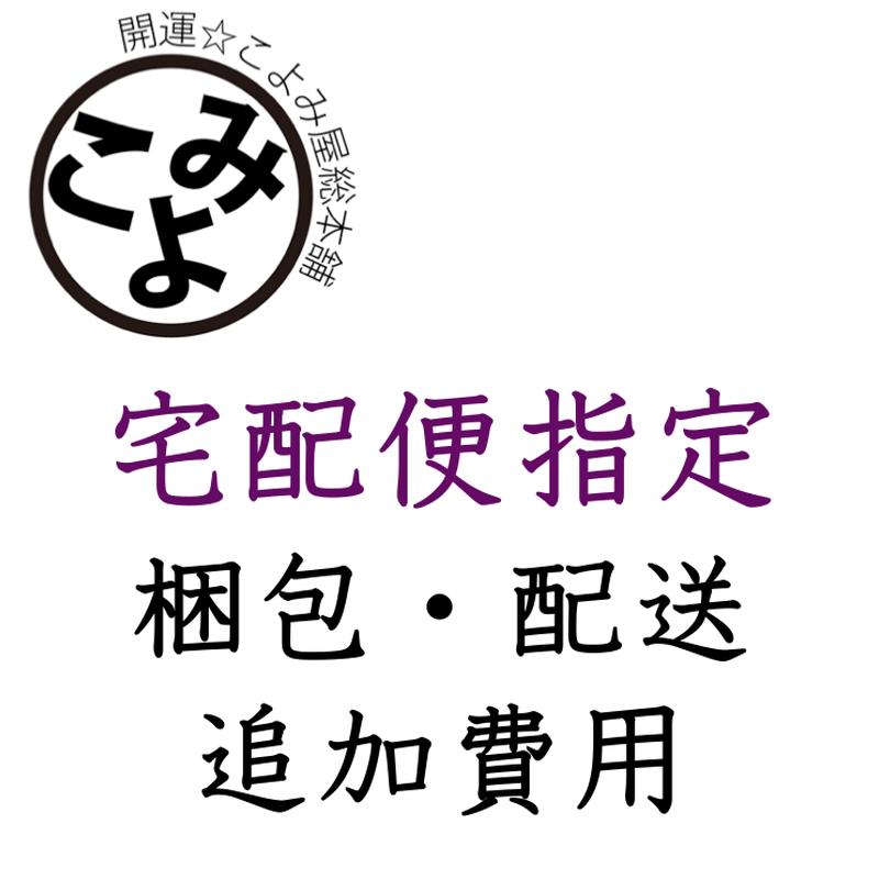 【宅配便指定:梱包・配送追加費用】