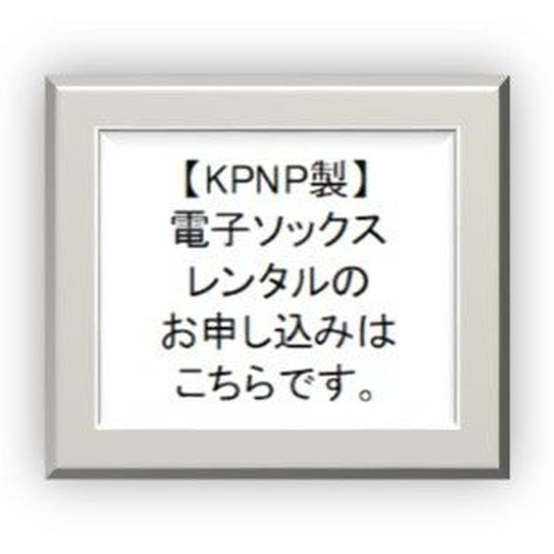 【KPNP製】電子ソックスレンタル申し込みはこちらです。大会を選んでお申し込みください。備考欄に、所属先、氏名、サイズをご記入下さい。当日会場でのレンタルになります。試し履きできます。