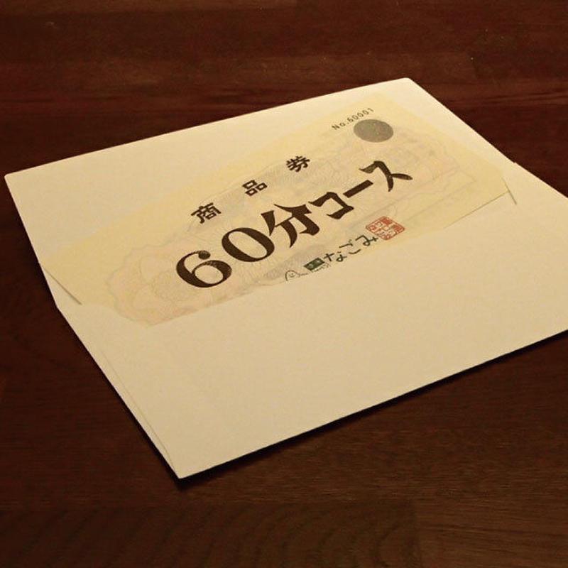 【60分】ギフト券