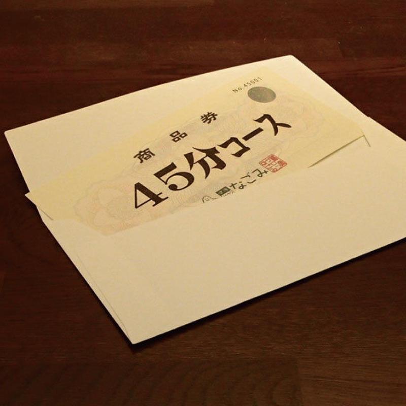 【45分】ギフト券