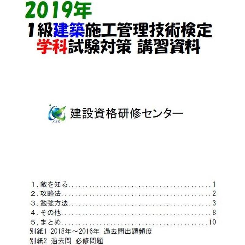 2019年1級建築施工管理技士学科試験対策講習