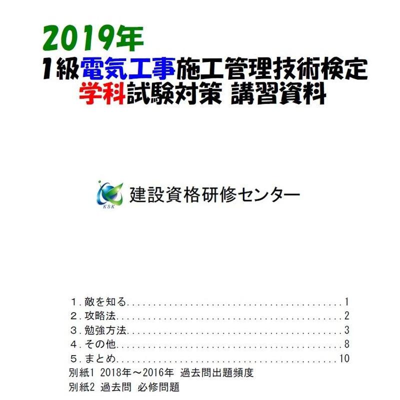 2019年1級電気工事施工管理技士学科試験対策講習