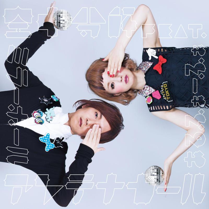 【NEW】1st シングル「ミラーボール / あるふぁーふぁ」