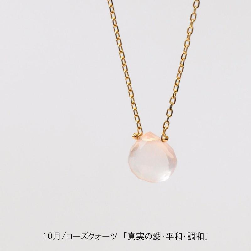 anq. K10 マロンネックレス【誕生石  ギフト】10月ローズクォーツ