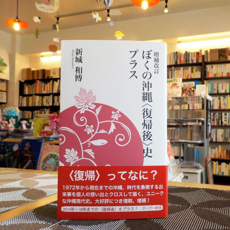 新刊:『ぼくの沖縄〈復帰後〉史プラス』 著:新城和博