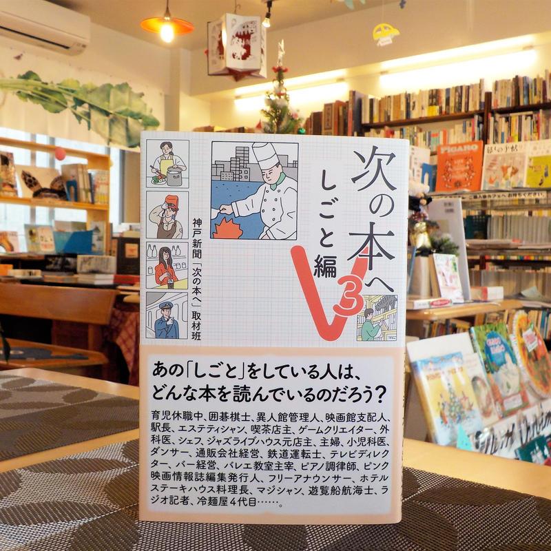 新刊:『次の本へ V3 しごと編』 著:神戸新聞「次の本へ」取材班