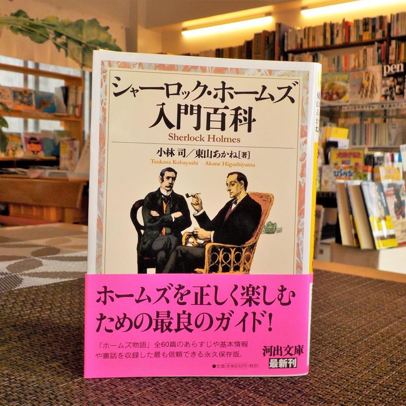 新刊:『シャーロック・ホームズ入門百科』 著:小林司・ 東山あかね