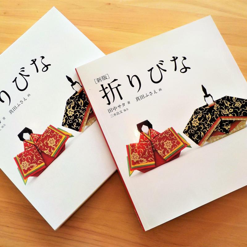 新刊:『新版 折りびな』 著:田中 サタ 画:真田 ふさえ