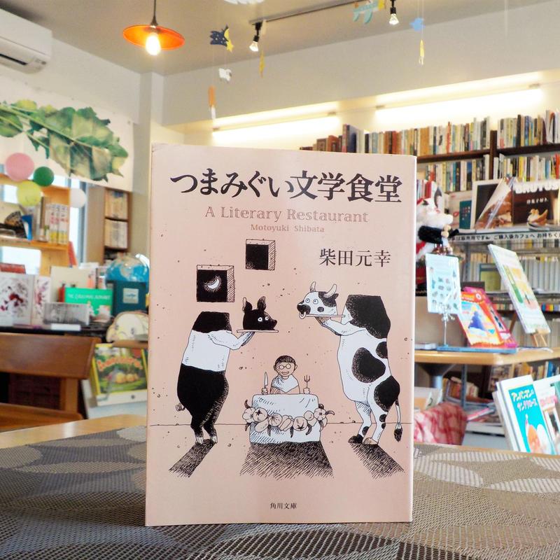 古書:『つまみぐい文学食堂』 著:柴田元幸