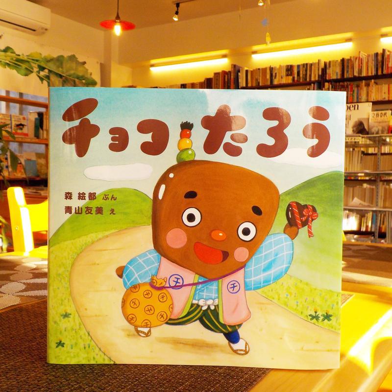 新刊:『チョコたろう』 ぶん:森絵都 え:青山友美