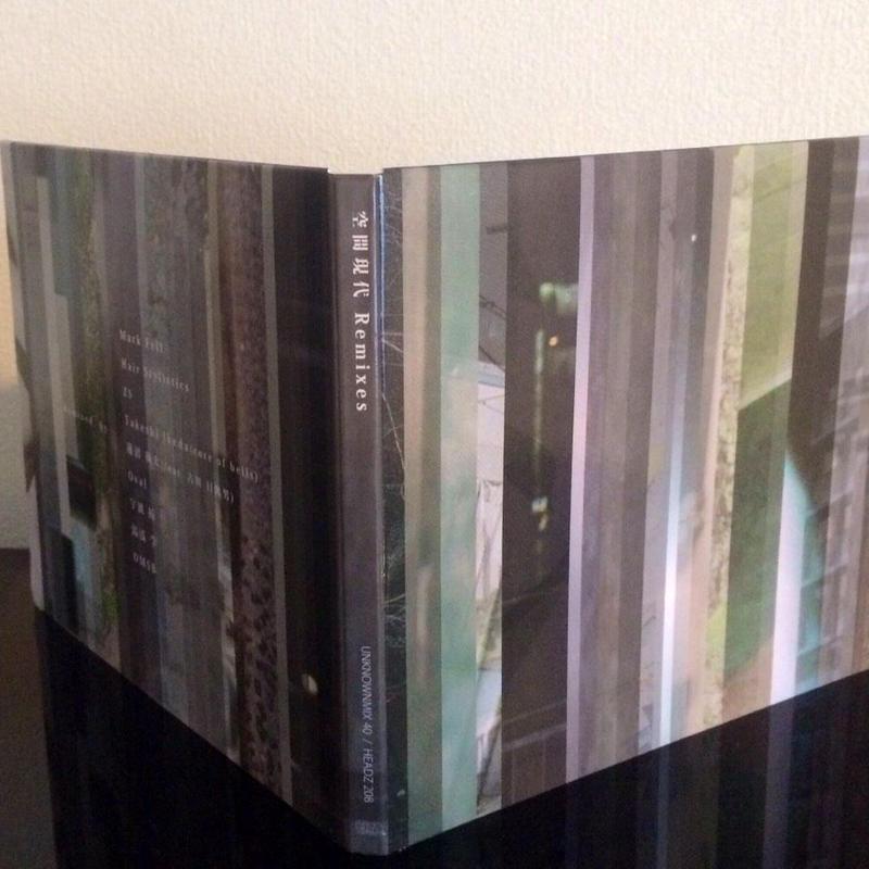 空間現代 Remixes
