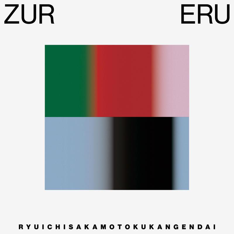 空間現代 × 坂本龍一『ZURERU』(12インチ・レコード)