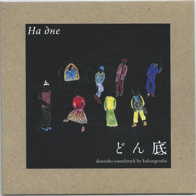 どん底 donzoko soundtrack by kukangendai / CDR