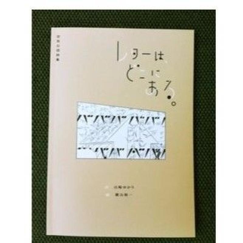 空気公団詩集 「レターは、どこにある。」