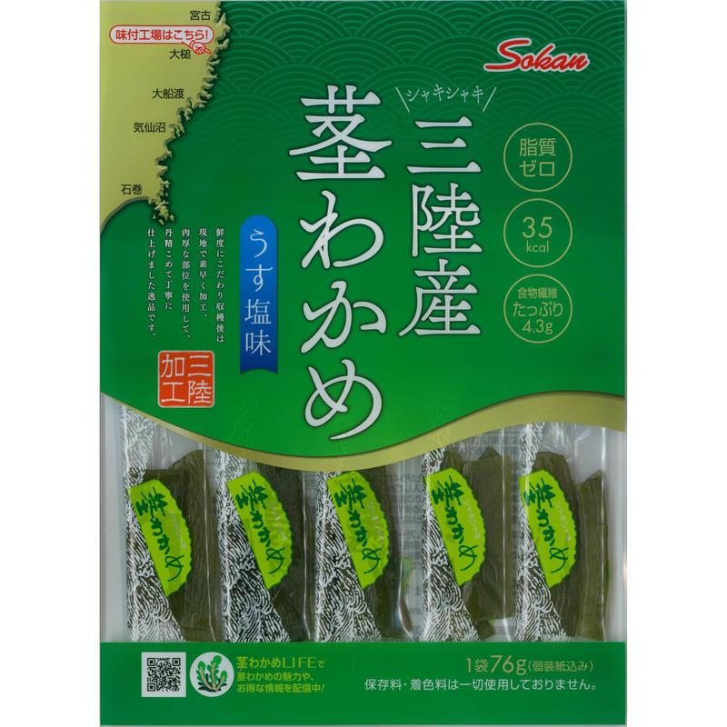 76g三陸産茎わかめ うす塩味×3個パック