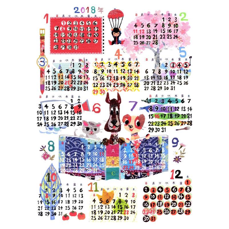 2018年カレンダー A4サイズ