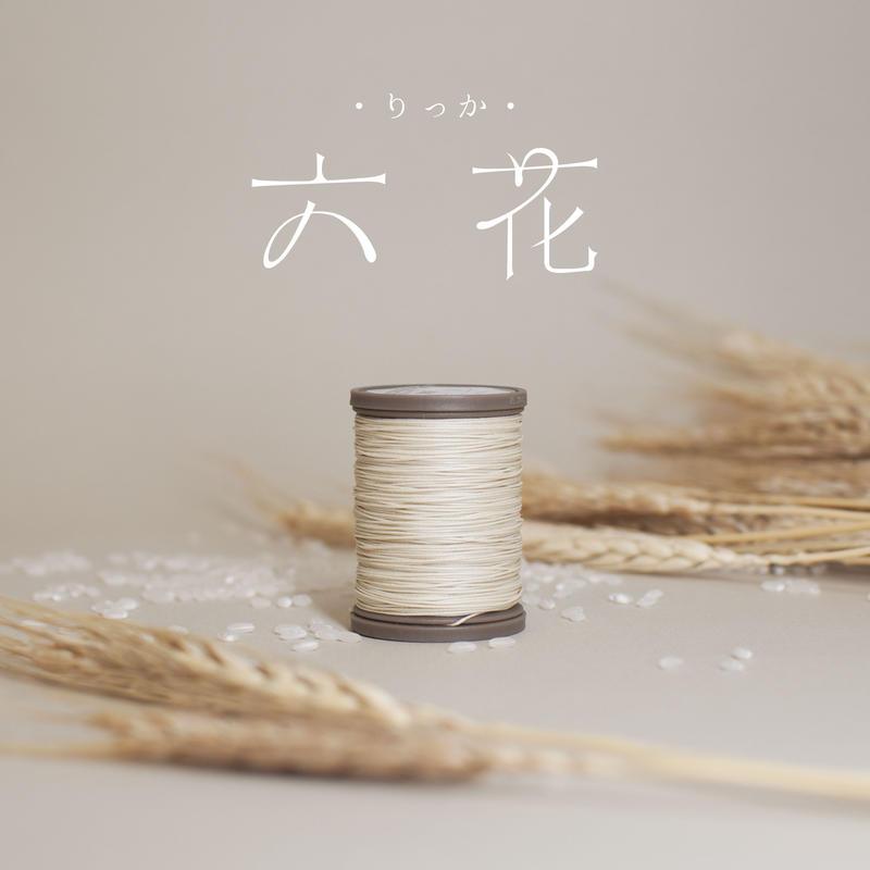 【予約販売】『六花』手縫いロウ引きリネン糸 0.3mm 150m 全51色