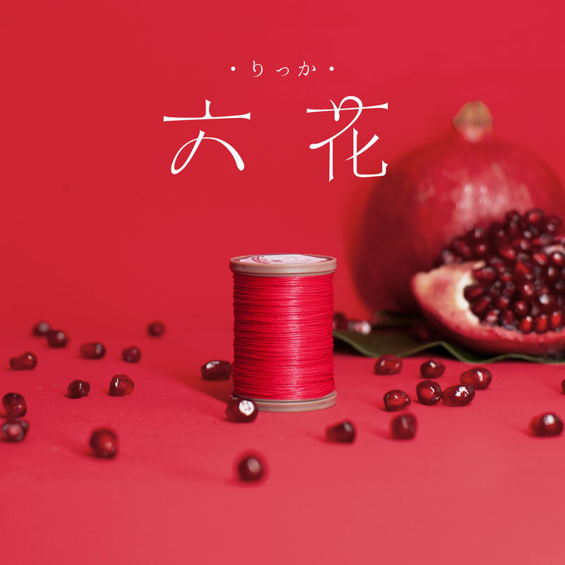 【予約販売】『六花』手縫いロウ引きリネン糸 0.5mm 65m 全51色