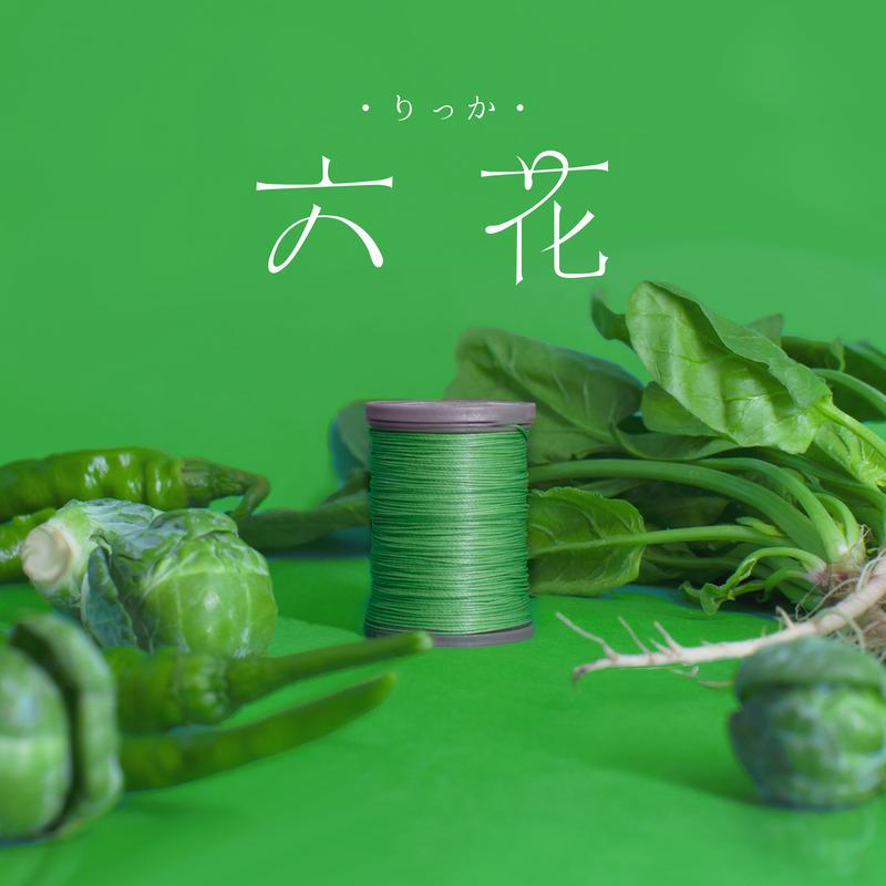 【予約販売】『六花』手縫いロウ引きリネン糸 0.6mm 80m 全51色