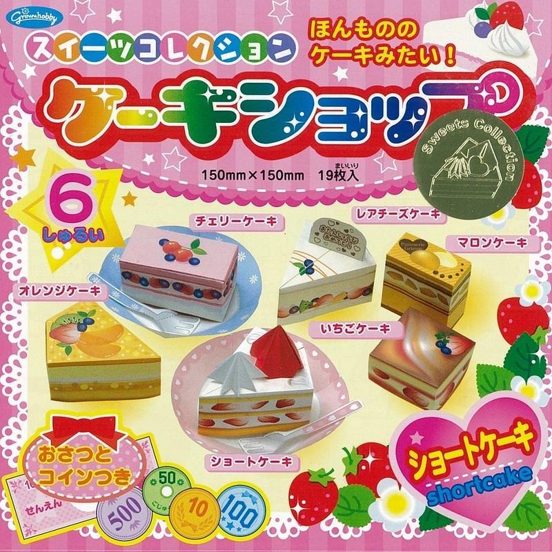 スイーツコレクション ケーキショップ No.28-3740