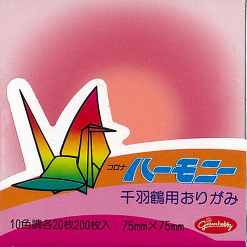 ショウグリム おりがみ コロナハーモニー 千羽鶴用 20-1011