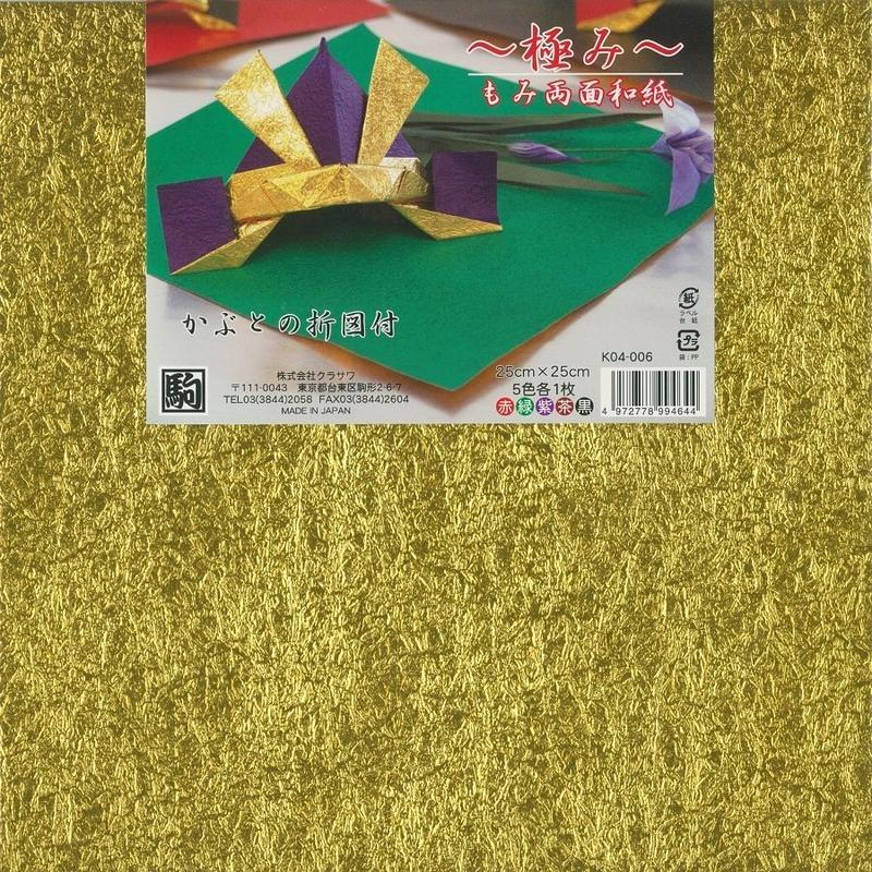 ~極み~ もみ両面和紙 25cm×25cm K04-006