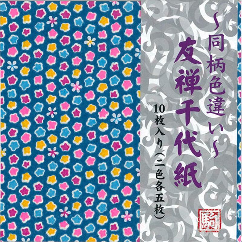 友禅千代紙 15㎝ 同柄色違い 小花C