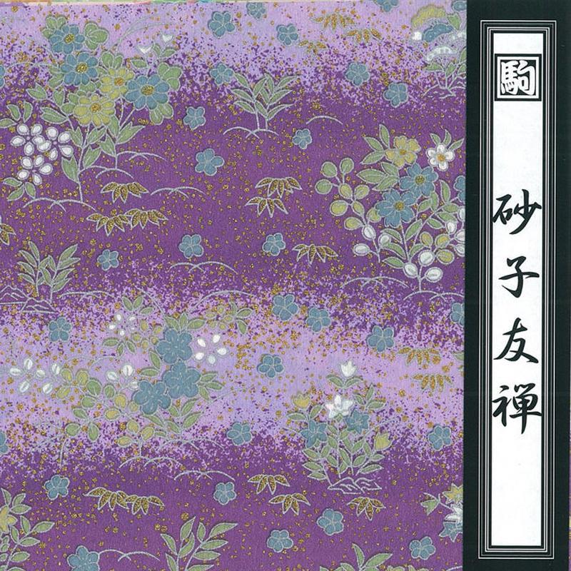 砂子友禅 15×15cm 7131-3