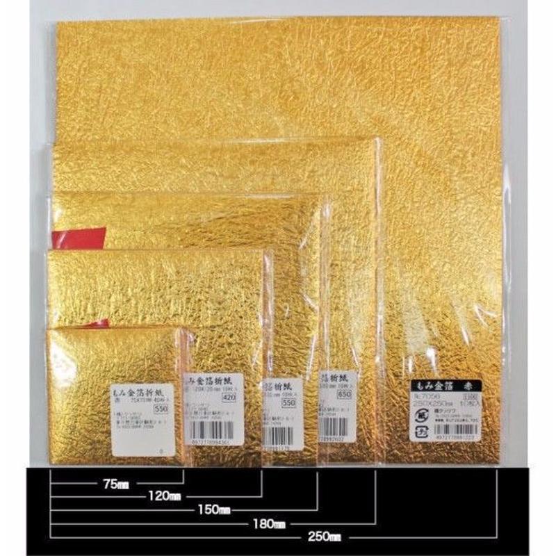 もみ金箔両面和紙折紙 単色 25㎝
