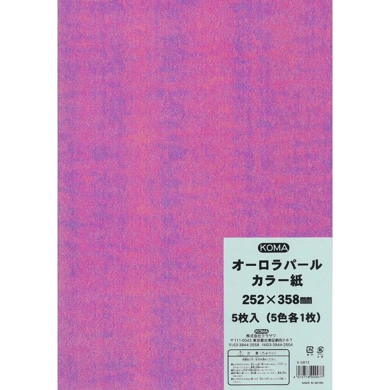 オーロラパールカラー紙 252×358mm