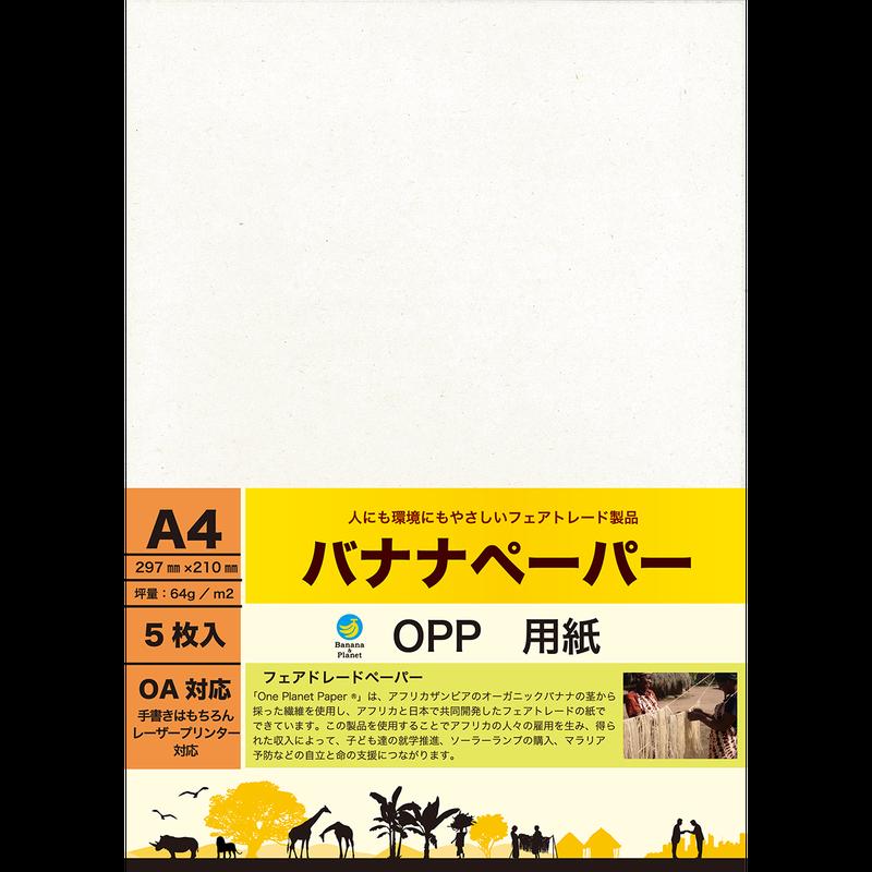 バナナペーパー 用紙(22%) A4 5枚入 P0069