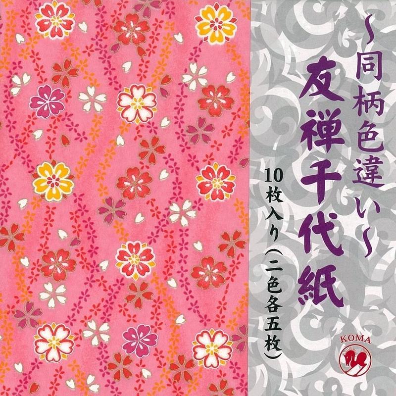 友禅千代紙 15㎝ 同柄色違い 桜舞