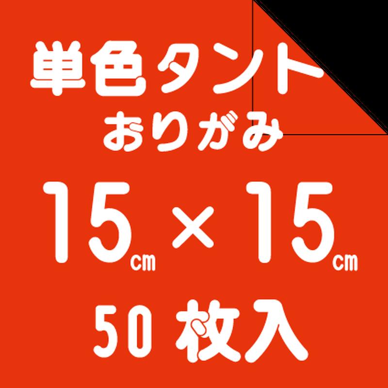 タントペーパー単色 15㎝ 50枚入
