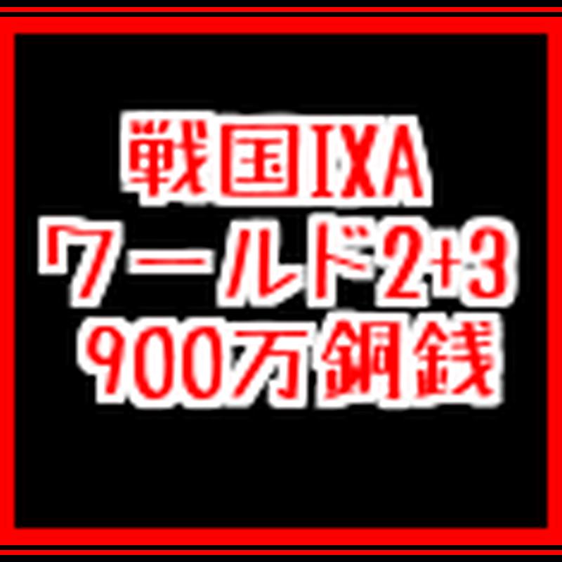 戦国ixa  2+3鯖  900万銅銭(一括もしくは分割対応)