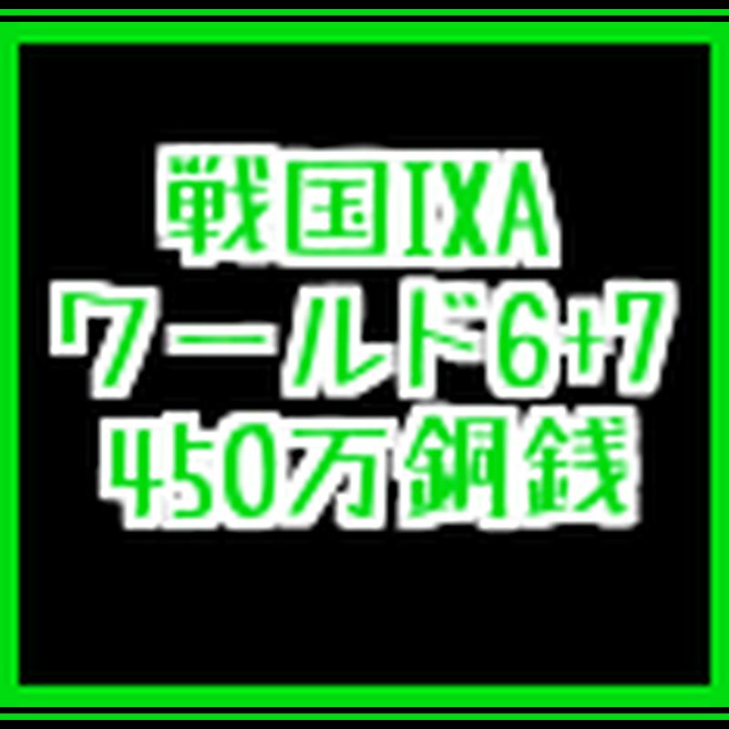 戦国ixa  6+7鯖  450万銅銭(一括もしくは分割対応)