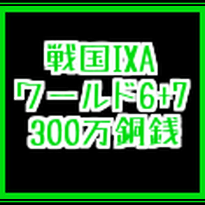 戦国ixa  6+7鯖  300万銅銭(一括もしくは分割対応)