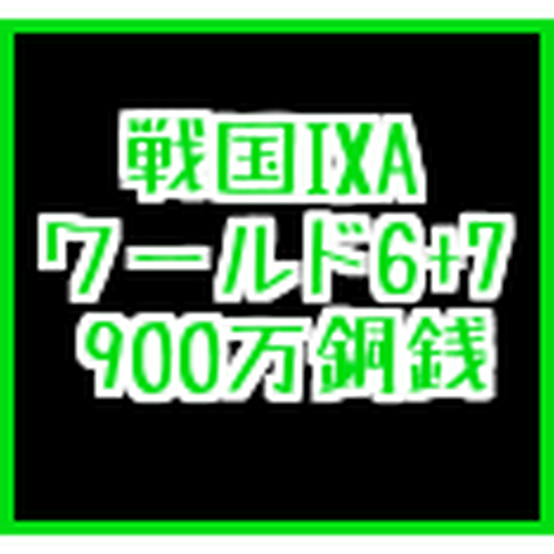 戦国ixa  6+7鯖  900万銅銭(一括もしくは分割対応)
