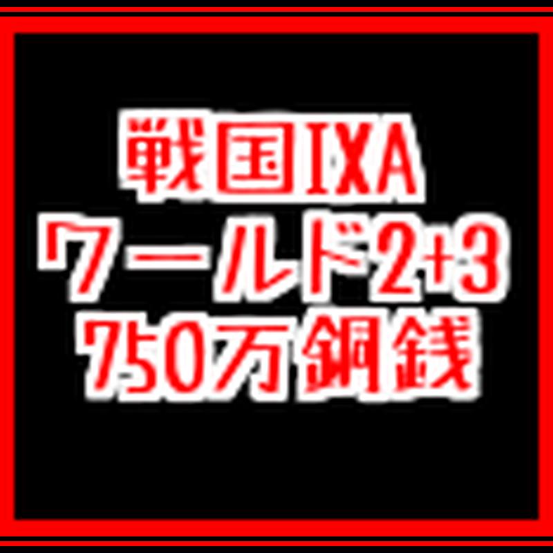 戦国ixa  2+3鯖  750万銅銭(一括もしくは分割対応)
