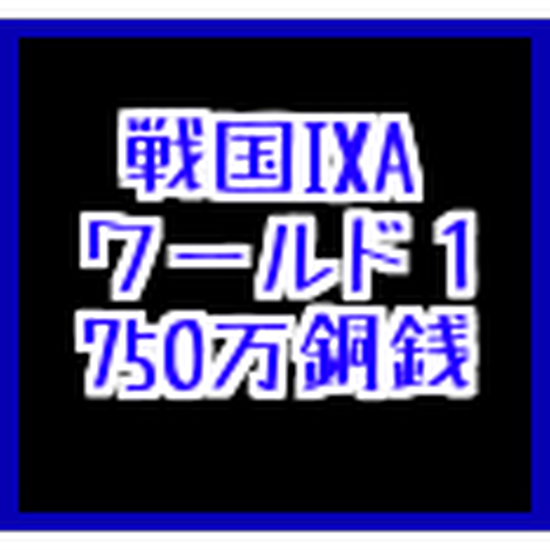 戦国ixa  1鯖  750万銅銭(一括もしくは分割対応)