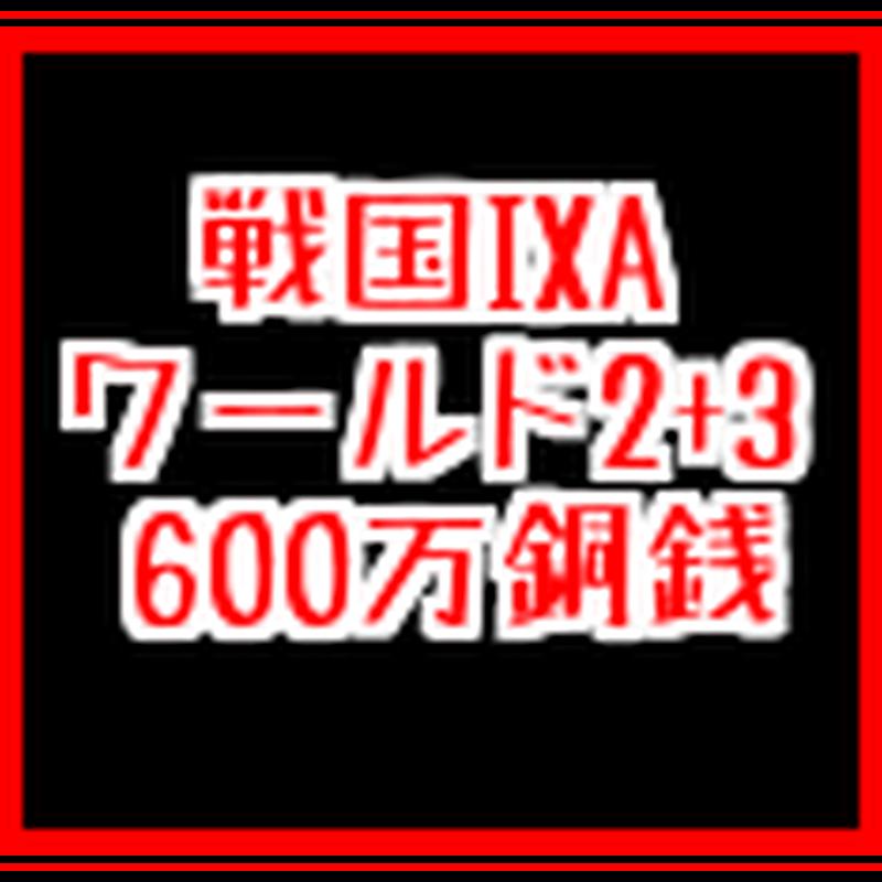 戦国ixa  2+3鯖  600万銅銭(一括もしくは分割対応)