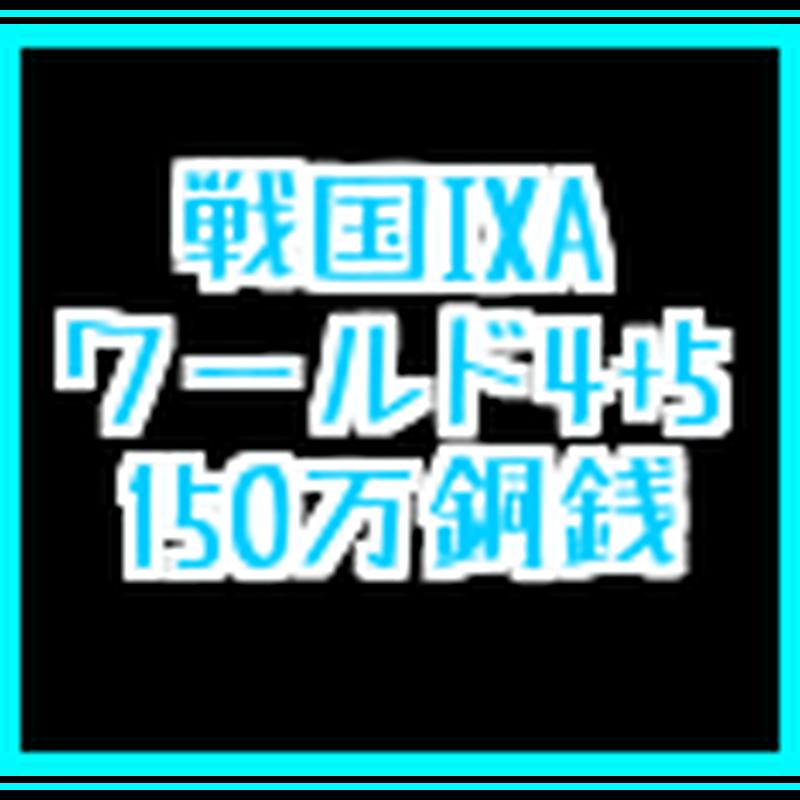 戦国ixa  4+5鯖  150万銅銭(一括もしくは分割対応)