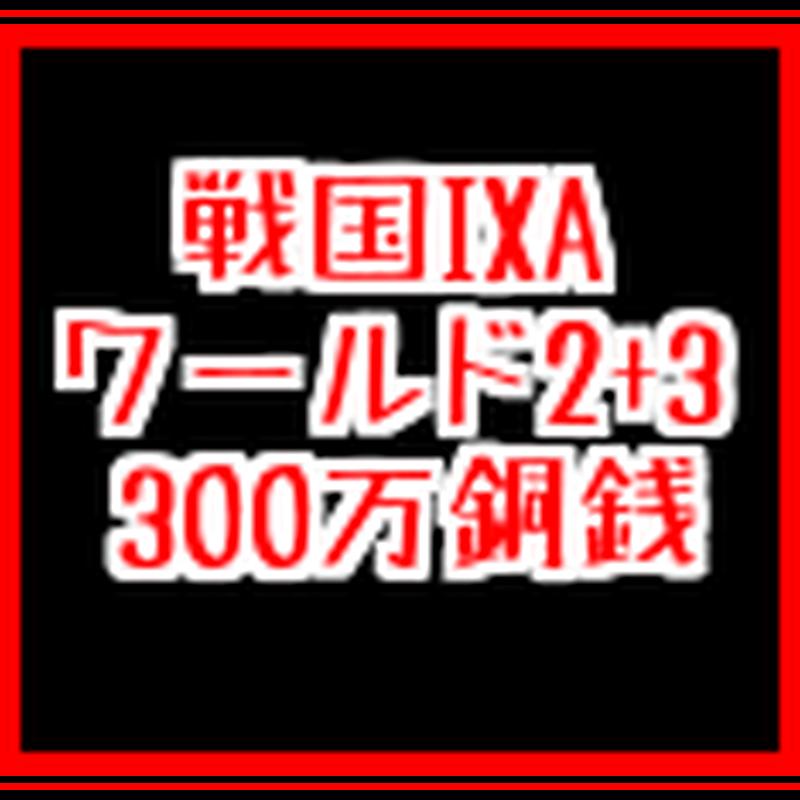 戦国ixa  2+3鯖  300万銅銭(一括もしくは分割対応)
